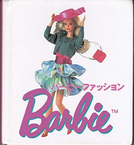 9784925080019: Barbie: In Fashion