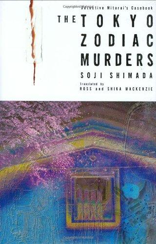 9784925080811: The Tokyo Zodiac Murders: Detective Mitarai's Casebook