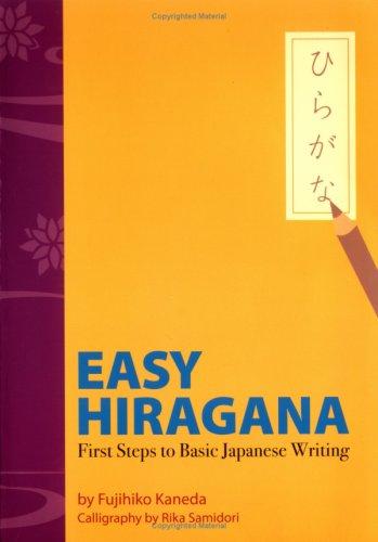 9784925080897: Easy Hiragana