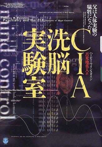 9784925140188: Cia Sennō Jikkenshitsu: Chichi Wa Jintai Jikken No Gisei Ni Natta