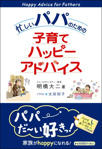 9784925253291: Happy Advice for Fathers = Isogashii papa no tame no kosodate happi adobaisu [Japanese Edition]