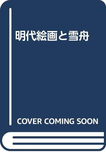 CATALOGUE OF SESSHU AND PAINTING OF THE MING DYNASTY: Nezu Institute of Fine Arts