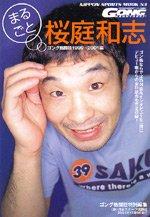 9784930943538: Marugoto Book by Kazushi Sakuraba