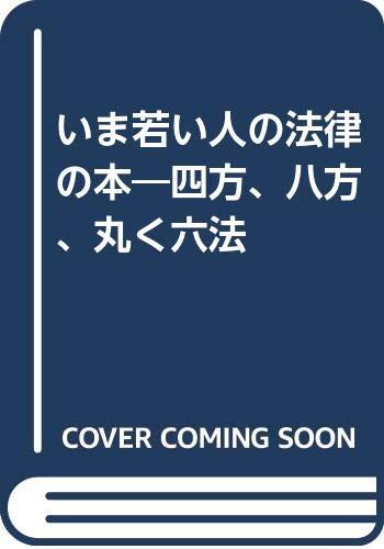 9784931132047: Ima wakai hito no horitsu no hon: Shiho happo maruku roppo (Japanese Edition)