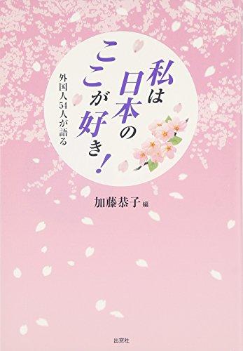 9784931178649: Watashi wa Nihon no koko ga suki! : gaikokujin 54-nin ga kataru