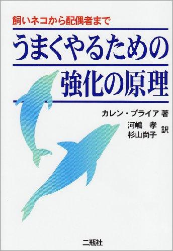 9784931199552: Umaku yaru tameno kyōka no genri : Kaineko kara haigūsha made