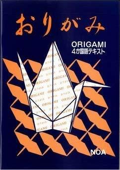 9784931297043: Origami