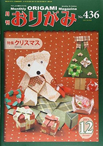 9784931297746: Origami No. 436 (japan import)