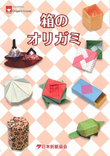 9784931297906: Origami box (NOA BOOKS) (japan import)
