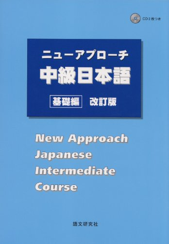 New Approach Japanese: Intermediate Course