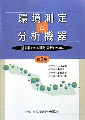 9784931340763: Kankyō sokutei to bunseki kiki : shinraisei no aru sokutei bunseki no tame ni