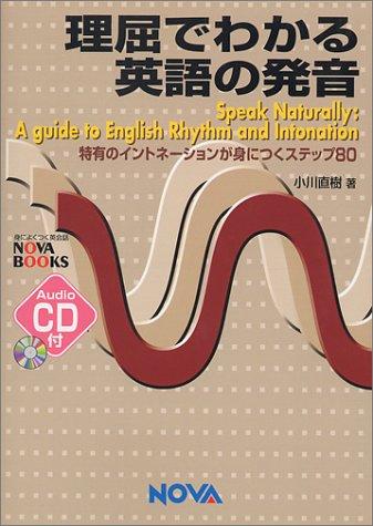 9784931386594: 理屈でわかる英語の発音―特有のイントネーションが身につくステップ80 (NOVA BOOKS)
