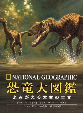 9784931450219: 恐竜大図鑑 よみがえる太古の世界