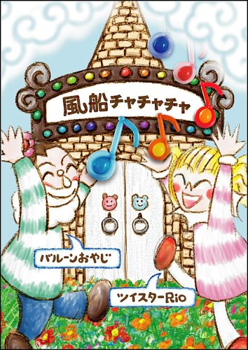 9784931571129: Balloon cha-cha (fun-filled balloon twisting (1)) (japan import)