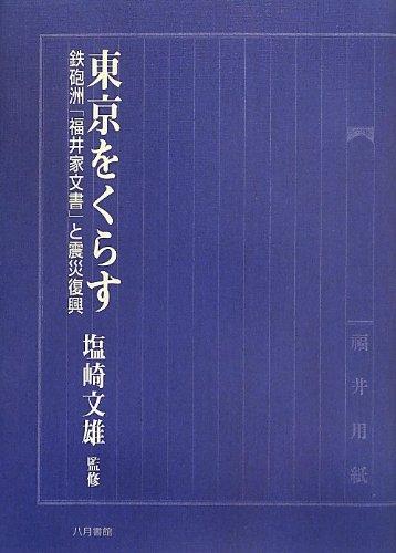 Class Tokyo - earthquake reconstruction and gun