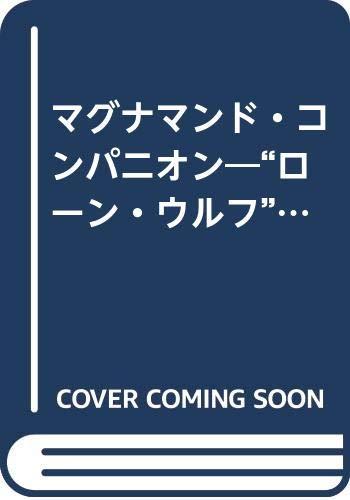 """9784938461232: マグナマンド・コンパニオン―""""ローン・ウルフ""""ワールドの完全ガイド"""