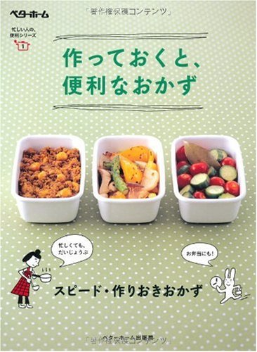 9784938508975: If you leave to makeA convenient side dish [Tankobon Hardcover]