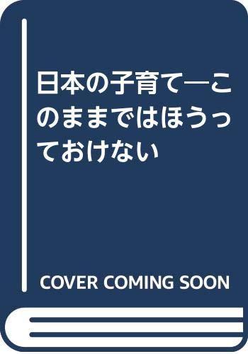 9784938536589: Nihon no kosodate: Kono mama de wa hotte okenai
