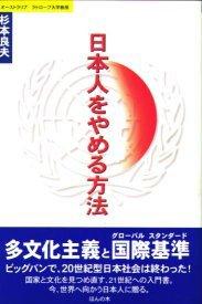 9784938568146: Nihonjin o yameru hōhō (Japanese Edition)