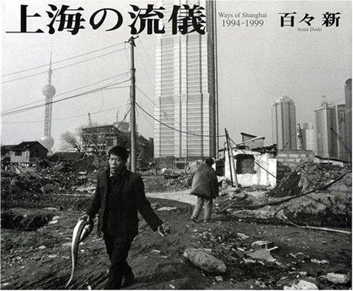 Ways of Shanghai: 1994-1999: Dodo, Arata