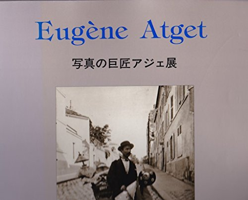 Eugene Atget: N/a
