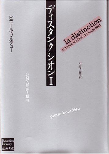 9784938661052: Disutankushion: 1. Shakaiteki handanryoku hihan