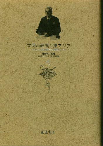 Bunmei no tenkan to Higashi Ajia: Toinbi? seitan 100-nen Ajia kokusai fo?ramu (Japanese Edition)
