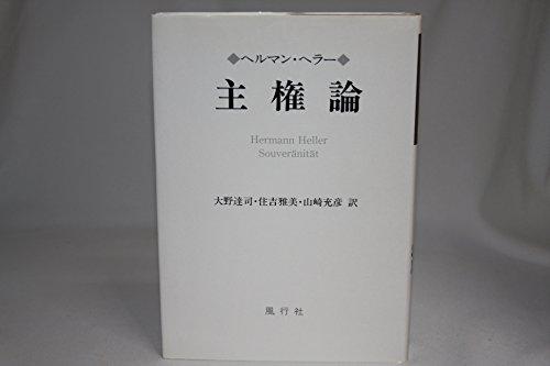 """Shukenron: Hermann Heller; Tatsuji OÃ """"no; Masami Sumiyoshi; Mitsuhiko Yamazaki"""