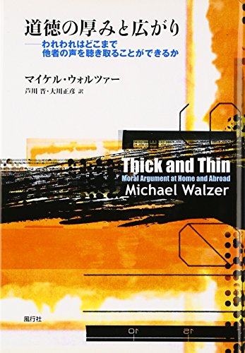 9784938662332: Thick and Thin: Moral argument at Home and Abroad (Japanese)