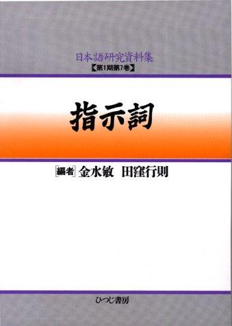 9784938669096: Shijishi
