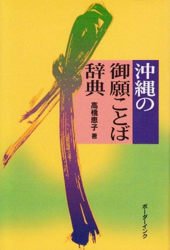 9784938923587: Okinawa no ugwan kotoba jiten (Japanese Edition)