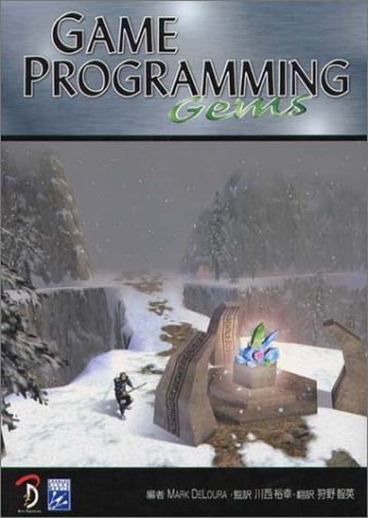 9784939007286: Game Programming Gems