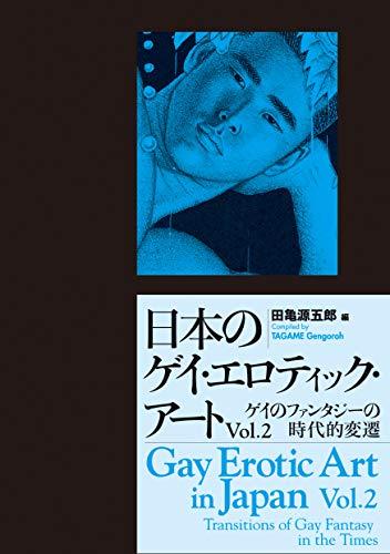 Gay Erotic Art in Japan Vol. 2: Gengorou Tagame