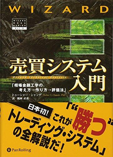 9784939103315: Baibai shisutemu nyūmon : Sōba kin'yū kōgaku no kangaekata tsukurikata hyōkahō