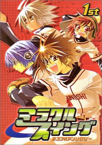 Miracle swing - Misufuru Anthology (1st) (Ramune