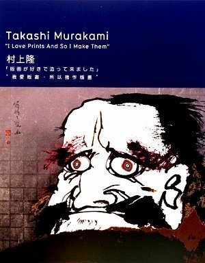 "9784939148354: Takashi Murakami ""I Love Prints And So I Make Them"""