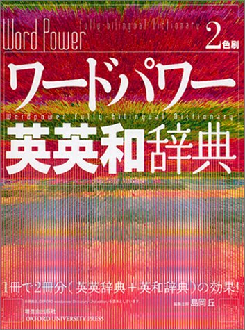 9784939149580: Word Power [Japanese Edition]