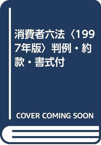 9784944027828: Shōhisha roppō: Hanrei, yakkan, shoshikitsuki (Japanese Edition)