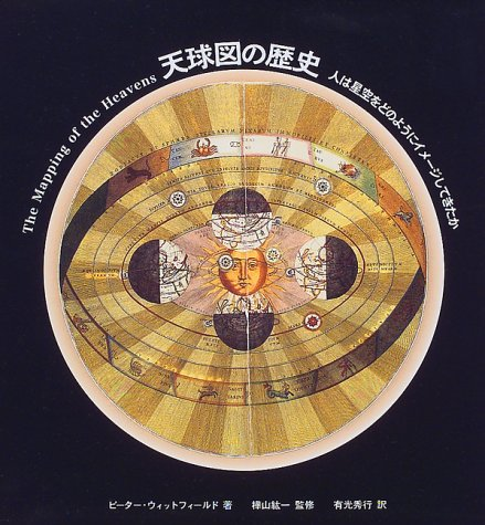 9784944113170: Mapping of the Heavens - Japanese Edition