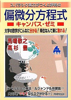 9784944178704: Subarashiku jitsuryoku ga tsuku to hyōban no henbibun hōteishiki : Kyanpasu zemi : Daigaku no sūgaku ga konnani wakaru tan'i nante raku ni toreru