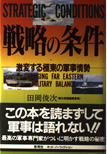 9784946448300: Senryaku no jōken: Gekihensuru Kyokutō no gunji jōsei = Strategic conditions : changing Far Eastern military balance (Japanese Edition)