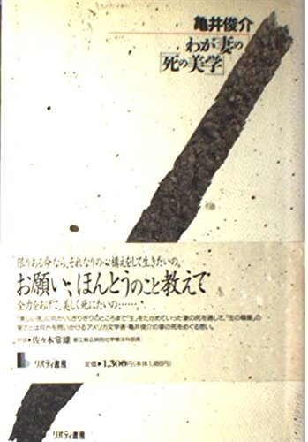 Waga tsuma no shi no bigaku (Japanese: Kamei, Shunsuke