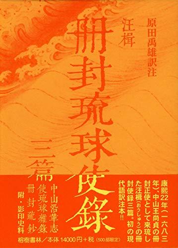 9784947667397: Ō Shū sakuhō Ryūkyū shiroku sanpen (Japanese Edition)