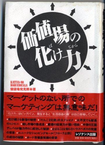 9784947735102: Kativa no baquedicala [Japanese Edition]