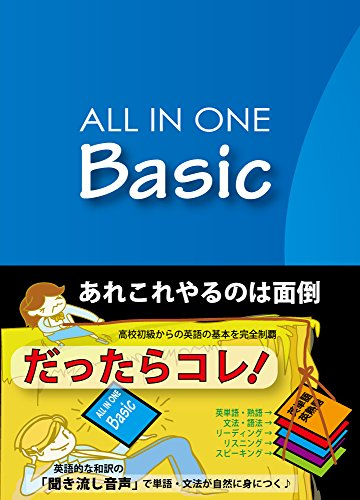 9784947747242: ALL IN ONE Basic