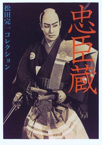 chushingura-matsudakanichikorekushon [Oct 01, 1998] kanichi, matsuda: kanichi, matsuda
