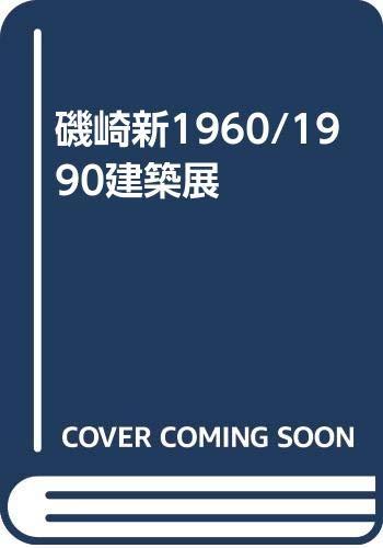 9784990017378: Arata Isozaki: 1960-1990 Architecture