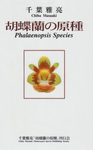 9784990137403: Phalaenopsis Species