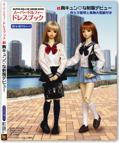 9784990185749: Super Dollfie Dress Book 3 School Costume w/ How to Make Explanation and a Size of the Original Paper Pattern
