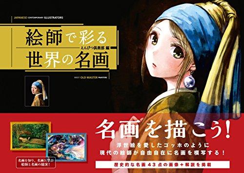 9784990256685: Japanese Contemporary Illustrators Meet Old Master Painters